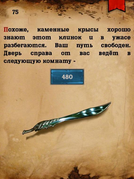 Геймплей. Игровая страница с изображением предмета.